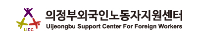 의정부외국인력지원센터 Uijeongbu Support Center For Foreign Workers