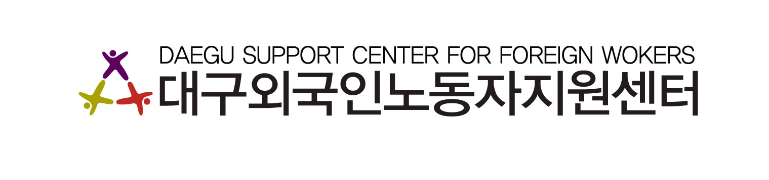 DAEGU SUPPORT CENTER FOR FOREIGN WORKERS D.F.C 대구외국인력지원센터