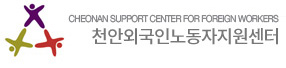 CHEONAN SUPPORT CENTER FOR FOREIGN WORKERS 천안외국인력지원센터